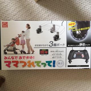 ニホンイクジ(日本育児)の新品 未組立 日本育児 ママつれてって ブラック とキティポット(ベビーカー/バギー)