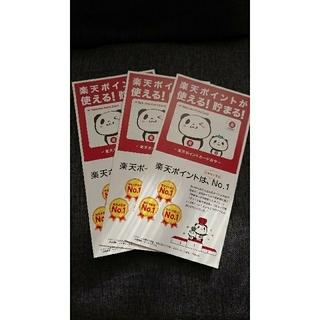 ラクテン(Rakuten)の楽天ポイントカード 3枚セット(ショッピング)