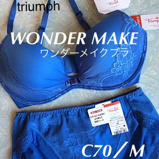 トリンプ(Triumph)の【新品タグ付】triumph/WONDER MAKEブラC70M(ブラ&ショーツセット)
