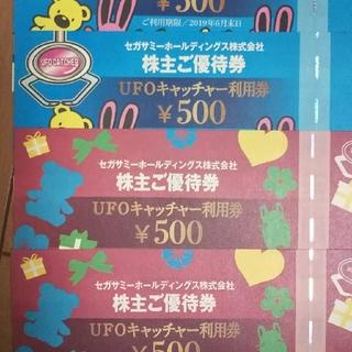 セガ(SEGA)のセガUFOキャッチャー株主優待券 2000円(その他)