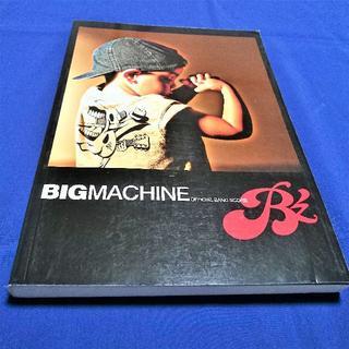 B'z バンド スコア BIG MACHINE(ポピュラー)