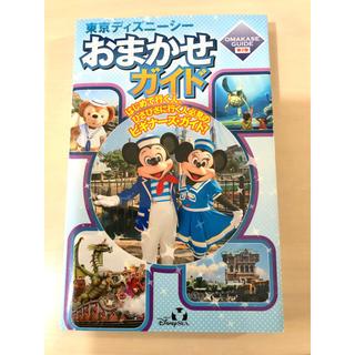 コウダンシャ(講談社)の東京ディズニーシーおまかせガイド(地図/旅行ガイド)