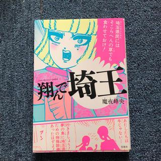 タカラジマシャ(宝島社)の翔んで埼玉(女性漫画)