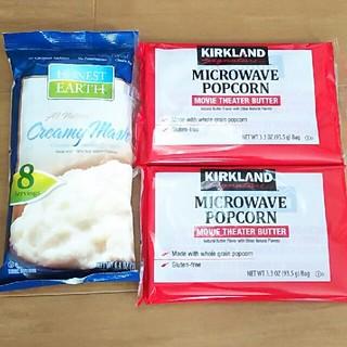 コストコ(コストコ)のコストコ ポップコーン2袋 マッシュポテト1袋(インスタント食品)