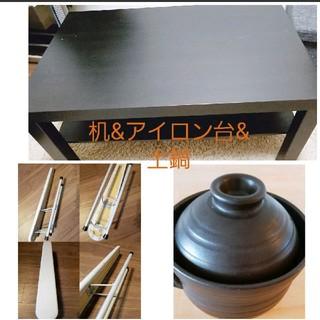 イケア(IKEA)の土鍋&アイロン台&テーブルセット(ローテーブル)