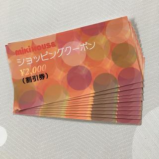 ミキハウス(mikihouse)の最終値下げ!ミキハウス ショッピングクーポン 2万円分(ショッピング)