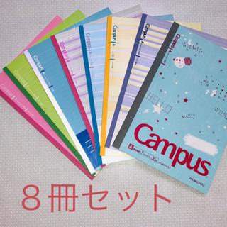 コクヨ(コクヨ)のキャンパス A4ノート 🅰️罫  8冊セット(ノート/メモ帳/ふせん)