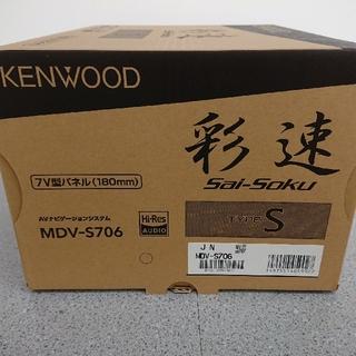 ケンウッド(KENWOOD)のケンウッド MDV-S706(カーナビ/カーテレビ)