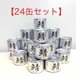 【24缶セット】美味しい銀の国産サバの水煮(缶詰/瓶詰)