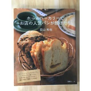 パナソニック(Panasonic)の荻山和也 ホームベーカリでお店の人気パンが焼けた! (趣味/スポーツ/実用)