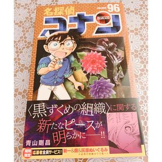 小学館 - ⚪︎名探偵コナン96巻⚪︎