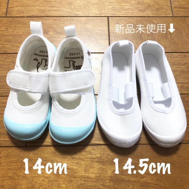 MOONSTAR (ムーンスター)の上靴 上履き 2足セット 14cm 14.5cm ムーンスター キッズ/ベビー/マタニティのベビー靴/シューズ(~14cm)(その他)の商品写真