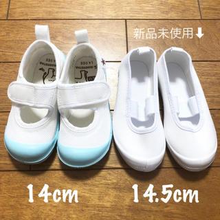 ムーンスター(MOONSTAR )の上靴 上履き 2足セット 14cm 14.5cm ムーンスター(その他)