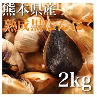 熟成 黒にんにく 熊本県産 2kg【送料無料】 (野菜)