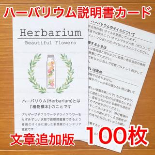 ハーバリウム説明書カード 文章追加版○白○ 100枚(カード/レター/ラッピング)