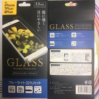 アップル(Apple)の【即購入歓迎】ブルーライトカットガラスフィルム⇨iphone6/7/8plus(保護フィルム)