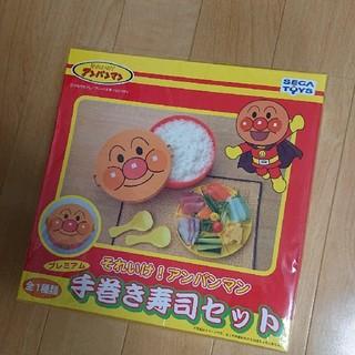 アンパンマン(アンパンマン)のアンパンマン 手巻き寿司セット !(調理道具/製菓道具)