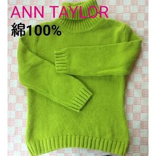 ラルフローレン(Ralph Lauren)のアンテイラー ニット セーター 綿100%(ニット/セーター)