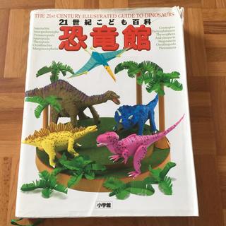 ショウガクカン(小学館)の21世紀こども百科 恐竜館(参考書)