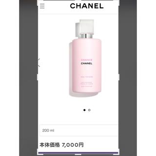 シャネル(CHANEL)のCHANEL✿chance✿モイスチャー✿新品(ボディローション/ミルク)