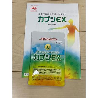 味の素 - カプシEX