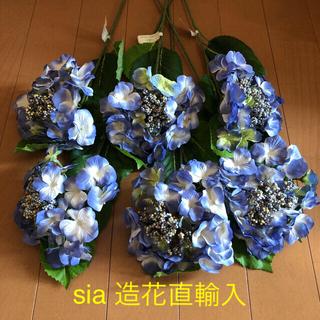 siaアジサイロング ブルーホワイト造花 6本 在庫限り(その他)