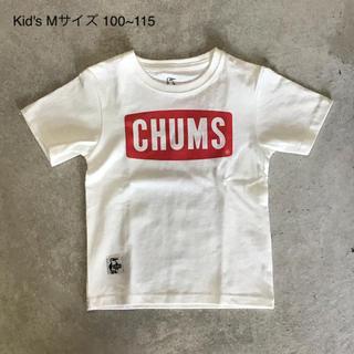チャムス(CHUMS)の【新品】断トツの人気!チャムスボートロゴのキッズTシャツです。(Tシャツ/カットソー)