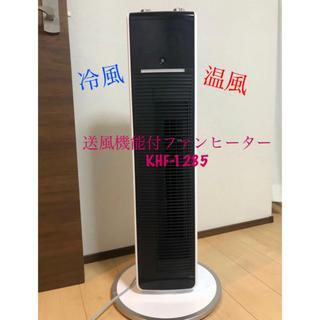 KOIZUMI - 送風機能付きファンヒーター kid-1285/t