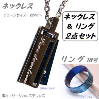 ステンレス ネックレス&リング【ブルー】2点セット (リング(指輪))