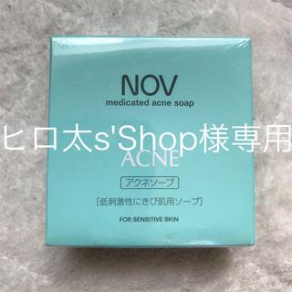 ノブ(NOV)の☆ノブアクネソープ*敏感肌☆(洗顔料)