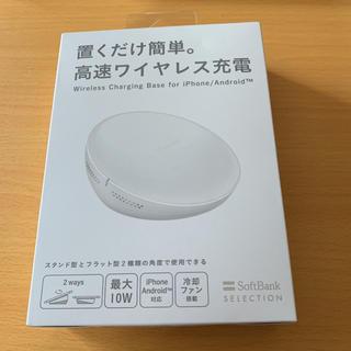 ソフトバンク(Softbank)のチロリン様専用!新品未使用!高速ワイヤレス充電器(バッテリー/充電器)