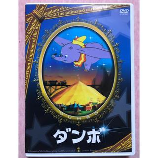 ダンボ DVD (アニメ)