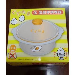 サンリオ(サンリオ)のぐでたま 温泉卵調理器(調理道具/製菓道具)