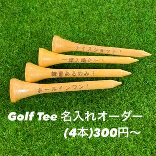 送料無料【名入れオーダー】Golf Tee (4本)レーザー彫刻(その他)
