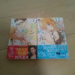 講談社 - リビングの松永さん 3巻・4巻セット