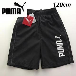 プーマ(PUMA)の【定価3240円】PUMA プーマ 水着 海水パンツ 黒 男児 120cm(水着)