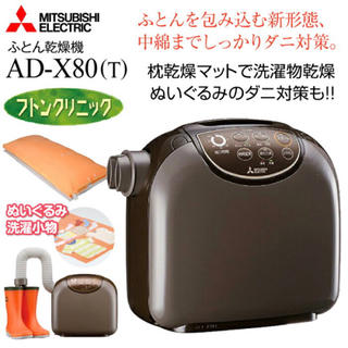 ミツビシデンキ(三菱電機)の★新品未開封★ MITSUBISHI AD-X80-T ふとん乾燥 衣類乾燥(衣類乾燥機)