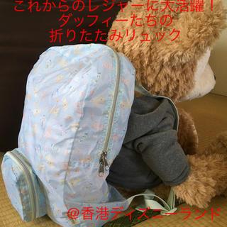 ダッフィー(ダッフィー)のパステルカラーが可愛い!ダッフィーたちの折りたたみリュック@香港ディズニーランド(リュック/バックパック)