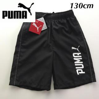 プーマ(PUMA)の【定価3240円】PUMA プーマ 水着 海水パンツ 黒 男児 130cm(水着)