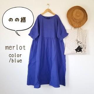 メルロー(merlot)ののの様(ロングワンピース/マキシワンピース)