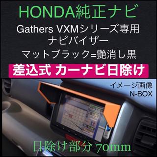 ホンダ(ホンダ)の70【艶消黒】HONDA純正ナビGathers VXMシリーズ用 ナビバイザー(カーナビ/カーテレビ)