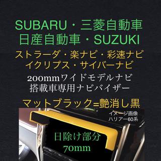 スバル(スバル)の70mm【艶消黒】スバル 三菱自動車 日産自動車 スズキ ナビバイザー(車内アクセサリ)