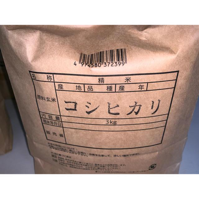 メジロファーム 自家製徳島米(コシヒカリ)5kg  食品/飲料/酒の食品(米/穀物)の商品写真