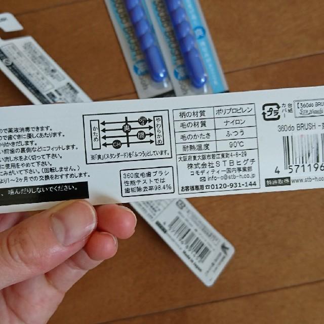 SUNSTAR(サンスター)のたんぽぽ歯ブラシ爽 五本セット コスメ/美容のオーラルケア(歯ブラシ/デンタルフロス)の商品写真