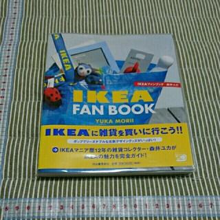 イケア(IKEA)のIKEA FAN BOOK    中古・送料込み(住まい/暮らし/子育て)