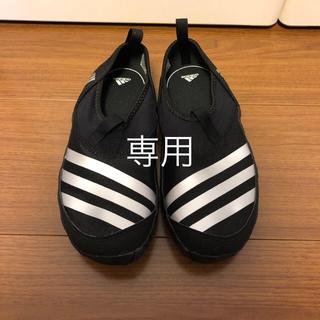 アディダス(adidas)のアディダス  ウォーターシューズ(アウトドアシューズ)