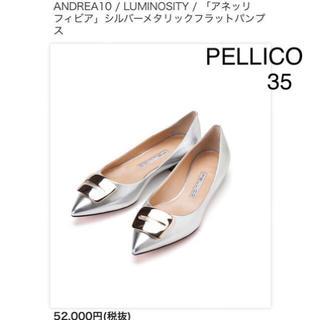 ペリーコ(PELLICO)の美品 ★ ペリーコ シルバー フラットパンプス (ハイヒール/パンプス)