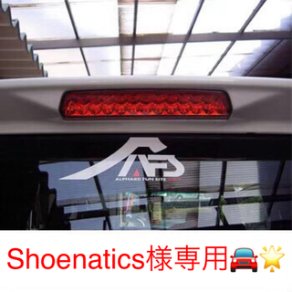 トヨタ(トヨタ)の10系アルファード 22LEDクリスタルハイマウントストップランプ レッド(汎用パーツ)