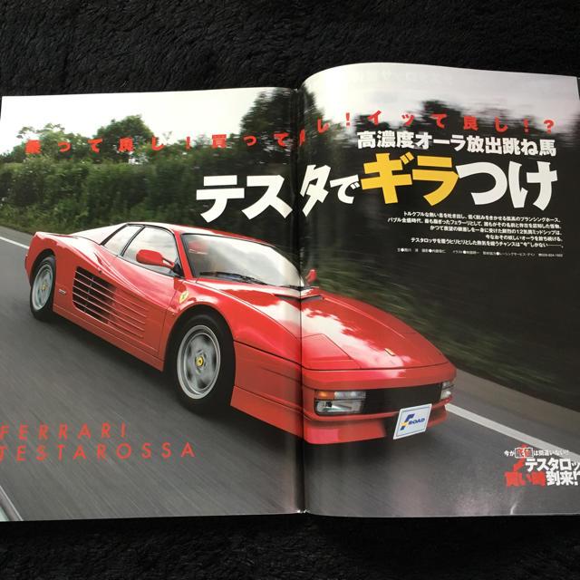 Ferrari(フェラーリ)の☆希少 特選 外車情報 エフロード フェラーリ テスタロサ 本 雑誌 カタログ☆ 自動車/バイクの自動車(カタログ/マニュアル)の商品写真