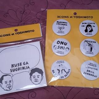 スリーコインズ(3COINS)の3COINS et YOSHIMOTO グッズ(お笑い芸人)